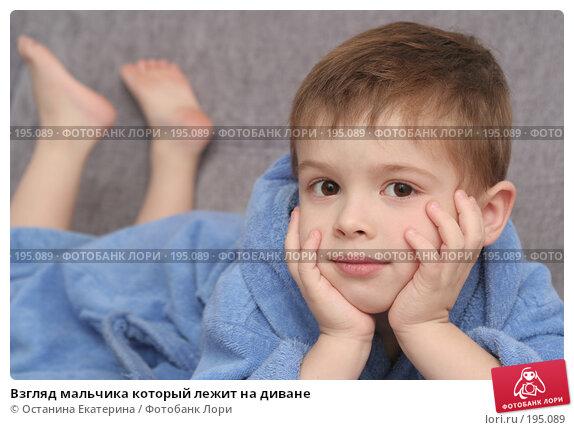 Купить «Взгляд мальчика который лежит на диване», фото № 195089, снято 9 ноября 2007 г. (c) Останина Екатерина / Фотобанк Лори