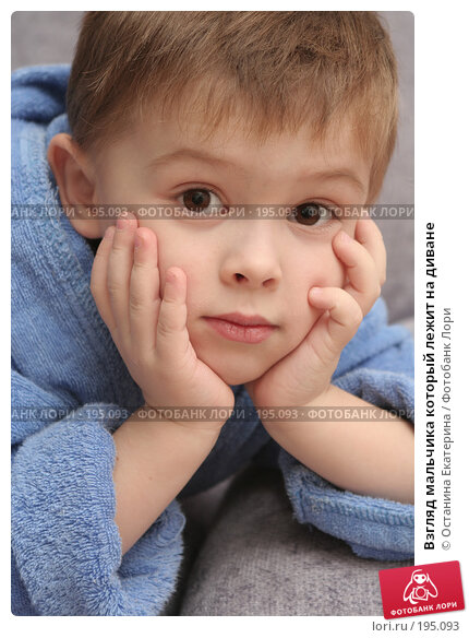 Взгляд мальчика который лежит на диване, фото № 195093, снято 9 ноября 2007 г. (c) Останина Екатерина / Фотобанк Лори