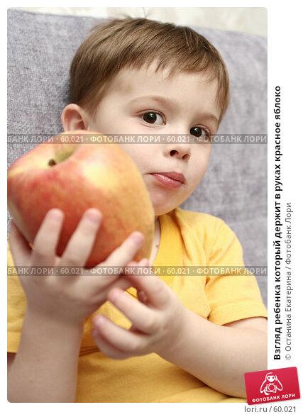 Взгляд ребенка который держит в руках красное яблоко, фото № 60021, снято 11 апреля 2007 г. (c) Останина Екатерина / Фотобанк Лори