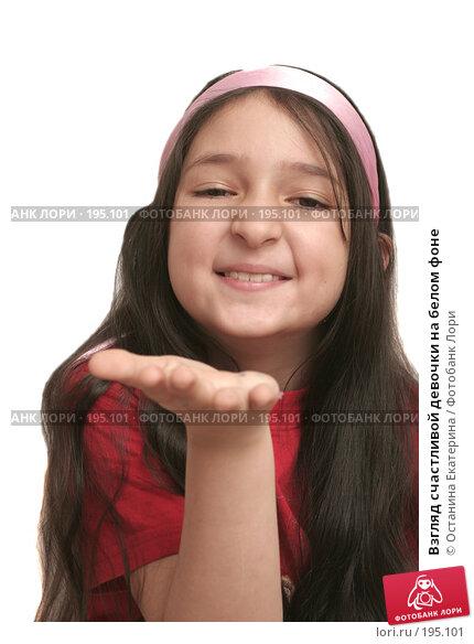 Взгляд счастливой девочки на белом фоне, фото № 195101, снято 14 ноября 2007 г. (c) Останина Екатерина / Фотобанк Лори