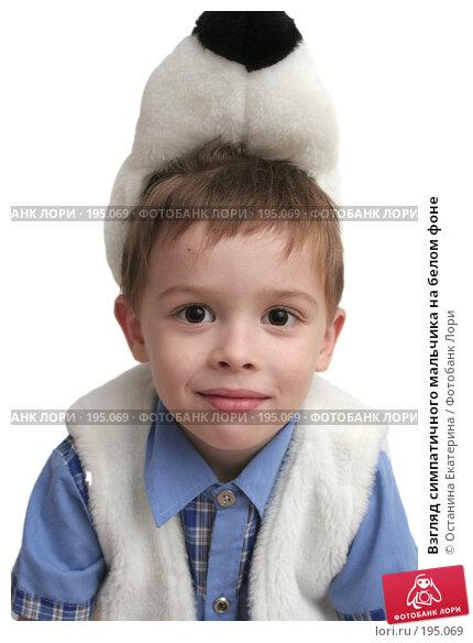 Взгляд симпатичного мальчика на белом фоне, фото № 195069, снято 24 октября 2007 г. (c) Останина Екатерина / Фотобанк Лори