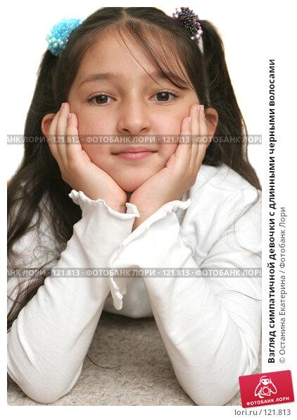 Взгляд симпатичной девочки с длинными черными волосами, фото № 121813, снято 10 сентября 2007 г. (c) Останина Екатерина / Фотобанк Лори