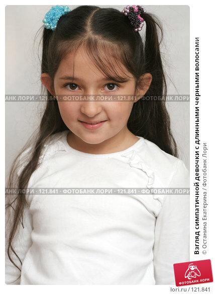 Взгляд симпатичной девочки с длинными черными волосами, фото № 121841, снято 10 сентября 2007 г. (c) Останина Екатерина / Фотобанк Лори