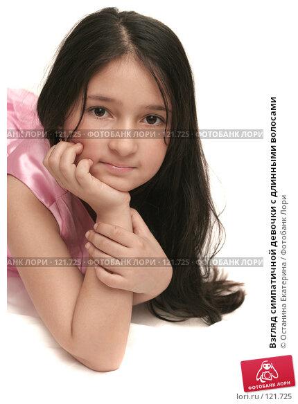Взгляд симпатичной девочки с длинными волосами, фото № 121725, снято 14 ноября 2007 г. (c) Останина Екатерина / Фотобанк Лори