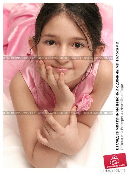 Взгляд симпатичной девочки с длинными волосами, фото № 195117, снято 14 ноября 2007 г. (c) Останина Екатерина / Фотобанк Лори
