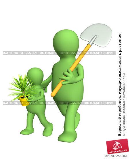 Взрослый и ребенок, идущие высаживать растение, иллюстрация № 255361 (c) Лукиянова Наталья / Фотобанк Лори