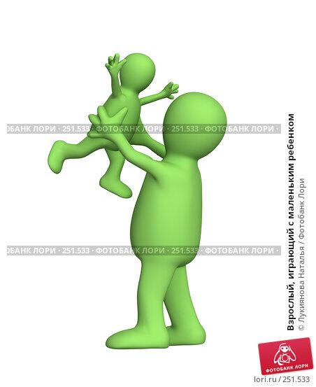 Купить «Взрослый, играющий с маленьким ребенком», иллюстрация № 251533 (c) Лукиянова Наталья / Фотобанк Лори