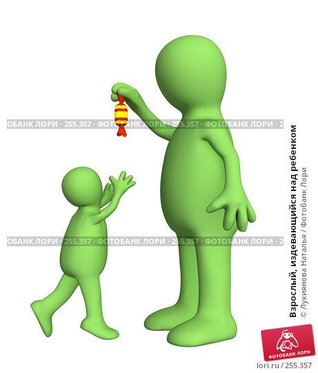 Взрослый, издевающийся над ребенком, иллюстрация № 255357 (c) Лукиянова Наталья / Фотобанк Лори