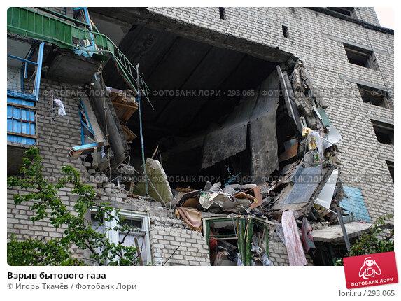 Взрыв бытового газа, фото № 293065, снято 20 мая 2008 г. (c) Игорь Ткачёв / Фотобанк Лори