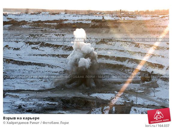 Взрыв на карьере, фото № 164037, снято 28 декабря 2007 г. (c) Хайрятдинов Ринат / Фотобанк Лори