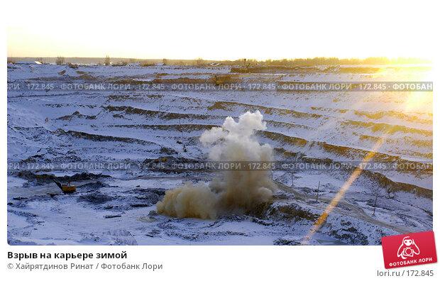 Купить «Взрыв на карьере зимой», фото № 172845, снято 5 января 2008 г. (c) Хайрятдинов Ринат / Фотобанк Лори