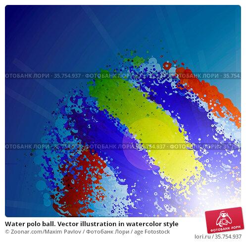 Water polo ball. Vector illustration in watercolor style. Стоковое фото, фотограф Zoonar.com/Maxim Pavlov / age Fotostock / Фотобанк Лори