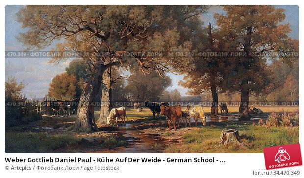 Weber Gottlieb Daniel Paul - Kühe Auf Der Weide - German School - ... Редакционное фото, фотограф Artepics / age Fotostock / Фотобанк Лори