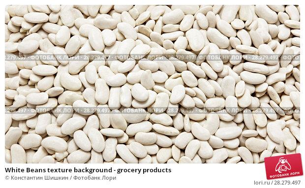 Купить «White Beans texture background - grocery products», фото № 28279497, снято 9 апреля 2018 г. (c) Константин Шишкин / Фотобанк Лори