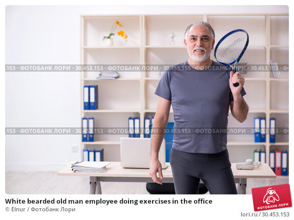 White bearded old man employee doing exercises in the office. Стоковое фото, фотограф Elnur / Фотобанк Лори