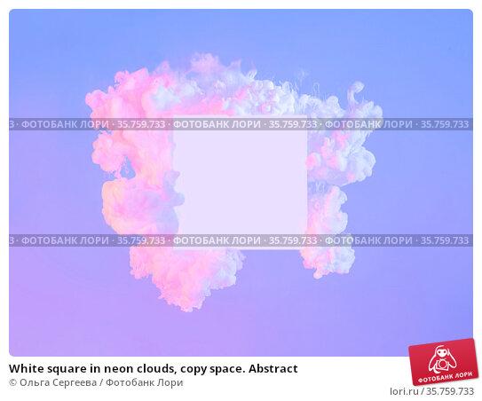 White square in neon clouds, copy space. Abstract. Стоковое фото, фотограф Ольга Сергеева / Фотобанк Лори