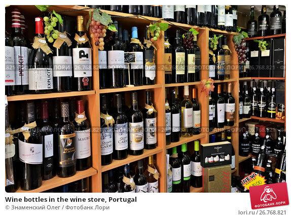 Wine bottles in the wine store, Portugal, фото № 26768821, снято 13 июня 2017 г. (c) Знаменский Олег / Фотобанк Лори