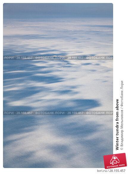 Купить «Winter tundra from above», фото № 28155457, снято 27 марта 2017 г. (c) Владимир Мельников / Фотобанк Лори