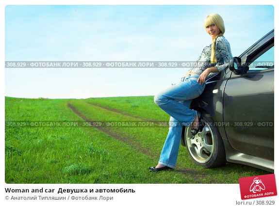 Woman and car  Девушка и автомобиль, фото № 308929, снято 30 мая 2008 г. (c) Анатолий Типляшин / Фотобанк Лори