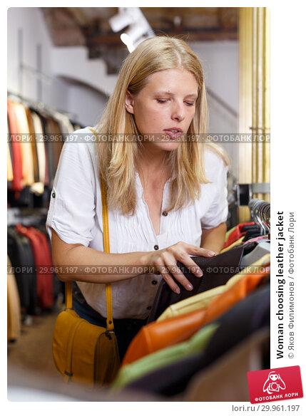 Купить «Woman choosing leather jacket», фото № 29961197, снято 5 сентября 2018 г. (c) Яков Филимонов / Фотобанк Лори