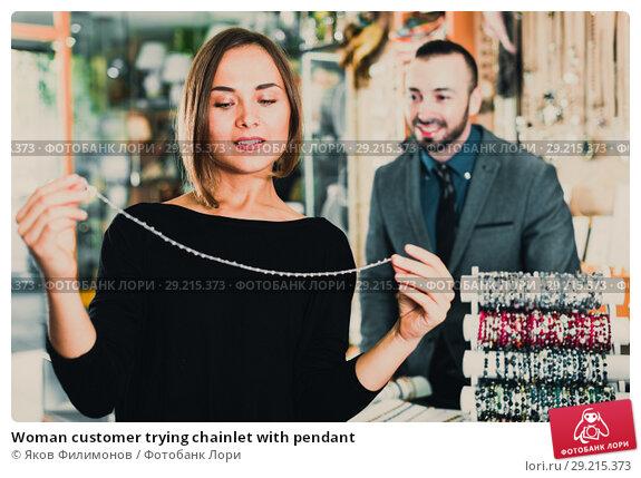 Купить «Woman customer trying chainlet with pendant», фото № 29215373, снято 16 октября 2017 г. (c) Яков Филимонов / Фотобанк Лори