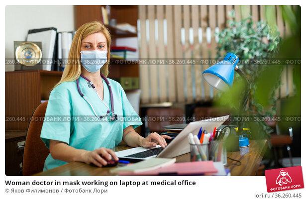 Woman doctor in mask working on laptop at medical office. Стоковое фото, фотограф Яков Филимонов / Фотобанк Лори