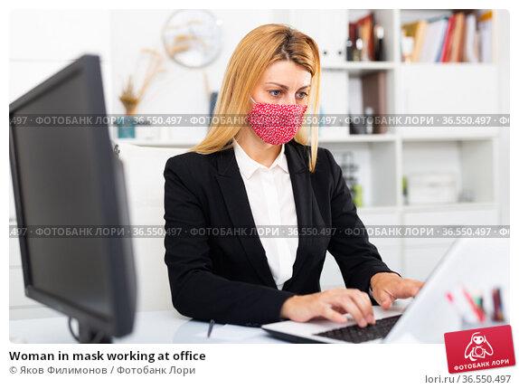 Woman in mask working at office. Стоковое фото, фотограф Яков Филимонов / Фотобанк Лори
