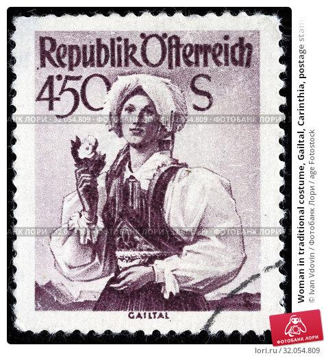 Woman in traditional costume, Gailtal, Carinthia, postage stamp, Austria. (2014 год). Редакционное фото, фотограф Ivan Vdovin / age Fotostock / Фотобанк Лори
