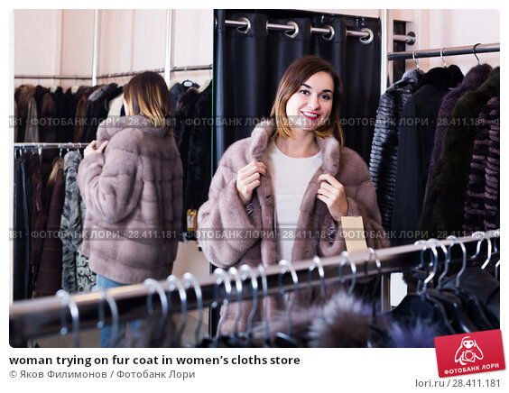 woman trying on fur coat in women's cloths store. Стоковое фото, фотограф Яков Филимонов / Фотобанк Лори