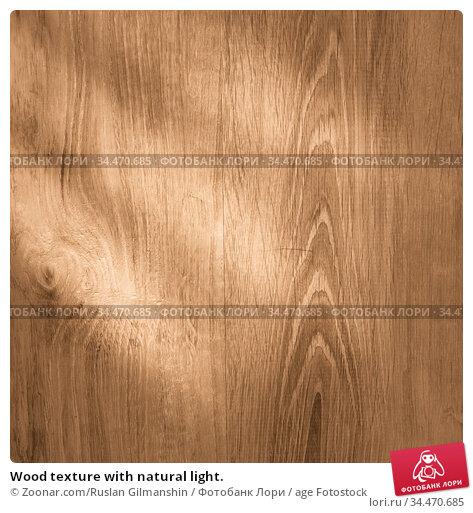 Wood texture with natural light. Стоковое фото, фотограф Zoonar.com/Ruslan Gilmanshin / age Fotostock / Фотобанк Лори