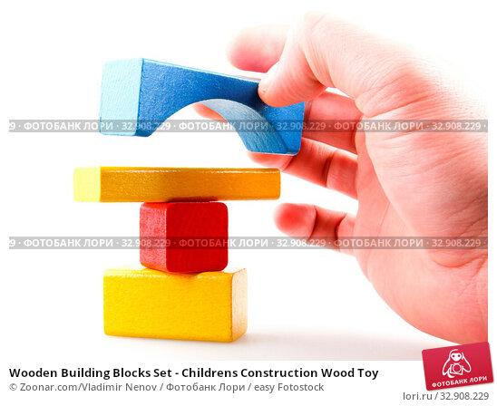 Wooden Building Blocks Set - Childrens Construction Wood Toy. Стоковое фото, фотограф Zoonar.com/Vladimir Nenov / easy Fotostock / Фотобанк Лори