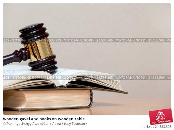 Купить «wooden gavel and books on wooden table», фото № 21533505, снято 18 марта 2014 г. (c) easy Fotostock / Фотобанк Лори