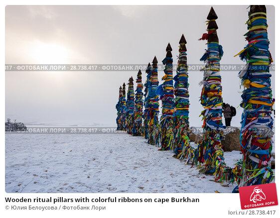 Купить «Wooden ritual pillars with colorful ribbons on cape Burkhan», фото № 28738417, снято 1 марта 2017 г. (c) Юлия Белоусова / Фотобанк Лори
