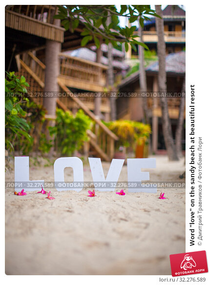 "Купить «Word ""love"" on the sandy beach at beautiful resort», фото № 32276589, снято 10 мая 2013 г. (c) Дмитрий Травников / Фотобанк Лори"