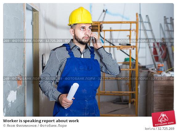Купить «Worker is speaking report about work», фото № 32725269, снято 3 июня 2017 г. (c) Яков Филимонов / Фотобанк Лори