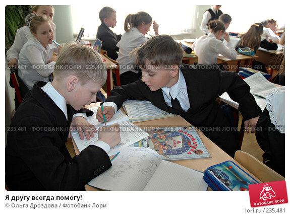 Я другу всегда помогу!, фото № 235481, снято 3 мая 2006 г. (c) Ольга Дроздова / Фотобанк Лори