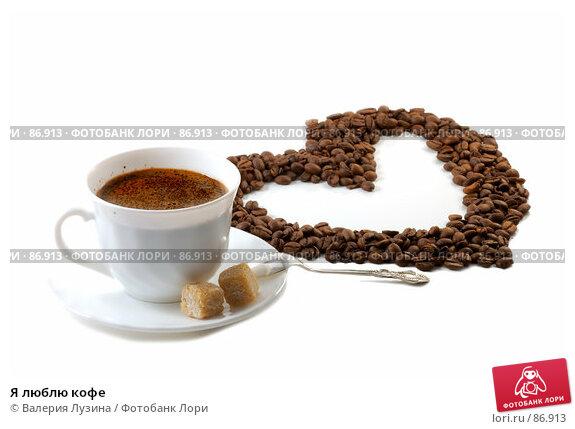 Я люблю кофе, фото № 86913, снято 12 сентября 2007 г. (c) Валерия Потапова / Фотобанк Лори