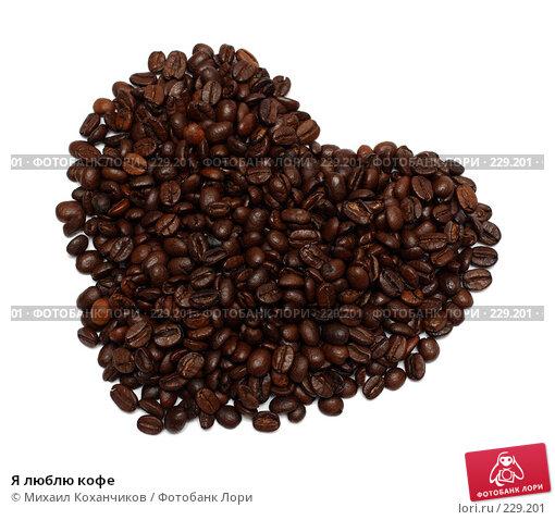 Я люблю кофе, фото № 229201, снято 19 марта 2008 г. (c) Михаил Коханчиков / Фотобанк Лори