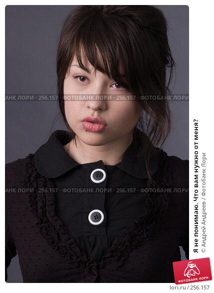 Я не понимаю. Что вам нужно от меня?, фото № 256157, снято 2 мая 2007 г. (c) Андрей Андреев / Фотобанк Лори