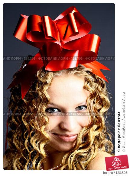 Купить «Я подарок с бантом», фото № 128505, снято 9 ноября 2007 г. (c) Иван Михайлов / Фотобанк Лори
