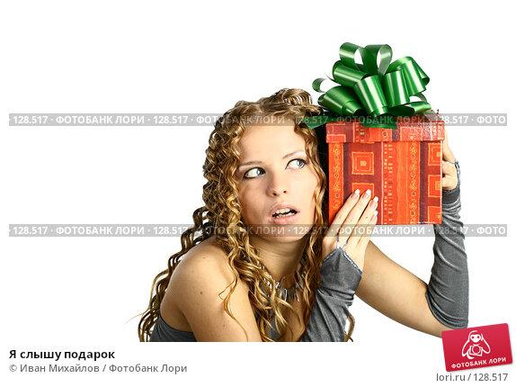 Купить «Я слышу подарок», фото № 128517, снято 9 ноября 2007 г. (c) Иван Михайлов / Фотобанк Лори