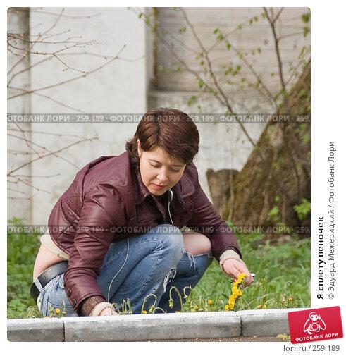 Купить «Я сплету веночек», фото № 259189, снято 19 апреля 2008 г. (c) Эдуард Межерицкий / Фотобанк Лори