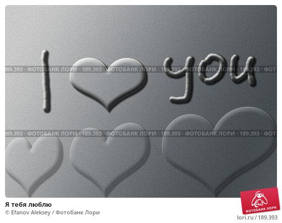 Купить «Я тебя люблю», иллюстрация № 189393 (c) Efanov Aleksey / Фотобанк Лори