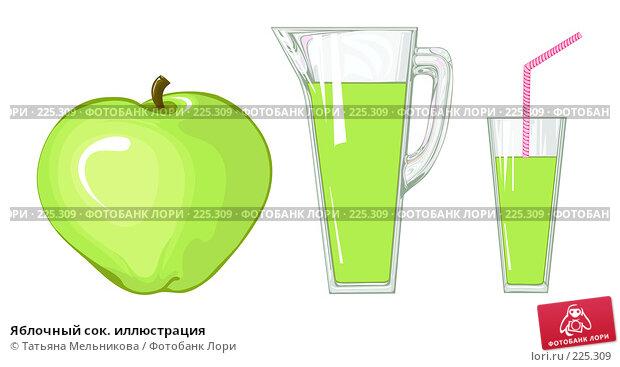 Купить «Яблочный сок. иллюстрация», иллюстрация № 225309 (c) Татьяна Мельникова / Фотобанк Лори