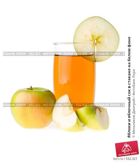 Яблоки и яблочный сок в стакане на белом фоне, фото № 332321, снято 14 июня 2008 г. (c) Мельников Дмитрий / Фотобанк Лори