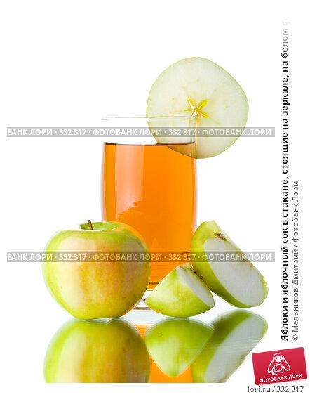 Яблоки и яблочный сок в стакане, стоящие на зеркале, на белом фоне, фото № 332317, снято 14 июня 2008 г. (c) Мельников Дмитрий / Фотобанк Лори