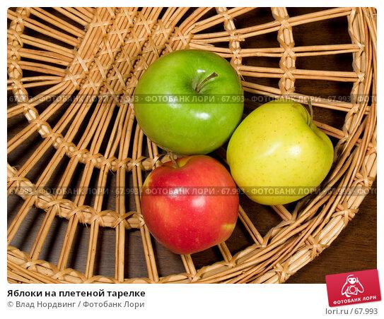 Купить «Яблоки на плетеной тарелке», фото № 67993, снято 4 декабря 2006 г. (c) Влад Нордвинг / Фотобанк Лори