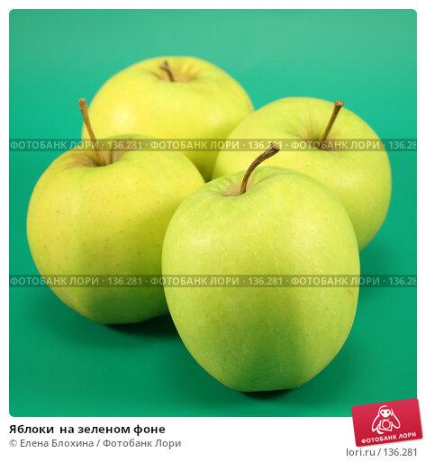 Яблоки  на зеленом фоне, фото № 136281, снято 1 декабря 2007 г. (c) Елена Блохина / Фотобанк Лори