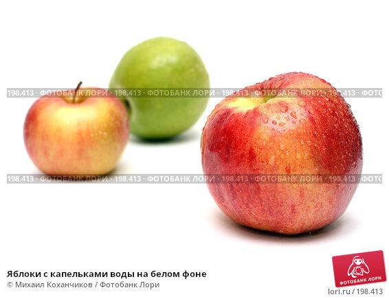 Яблоки с капельками воды на белом фоне, фото № 198413, снято 6 февраля 2008 г. (c) Михаил Коханчиков / Фотобанк Лори