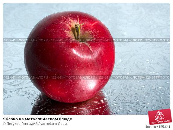 Яблоко на металлическом блюде, фото № 125641, снято 20 октября 2007 г. (c) Петухов Геннадий / Фотобанк Лори